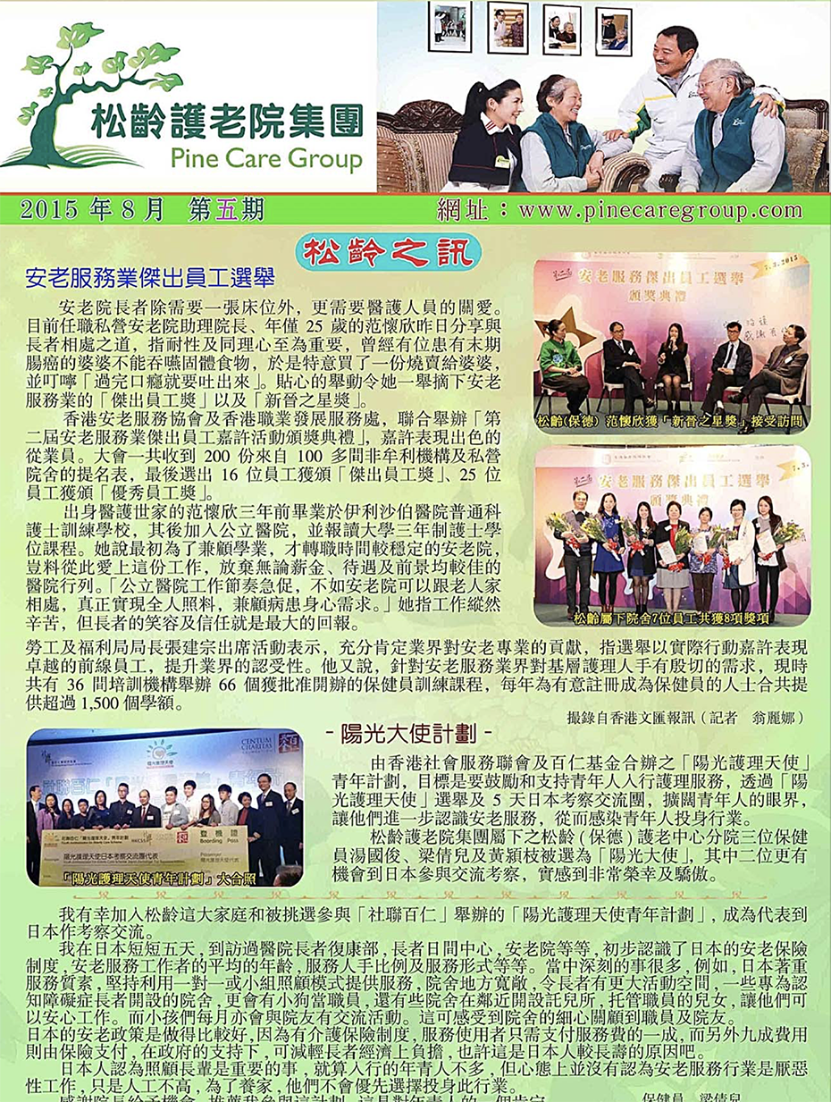 PineCare_Newsletter_201508